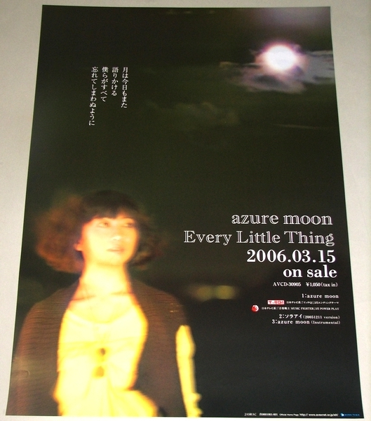 б2 告知ポスター [azure moon] Every Little Thing ELT