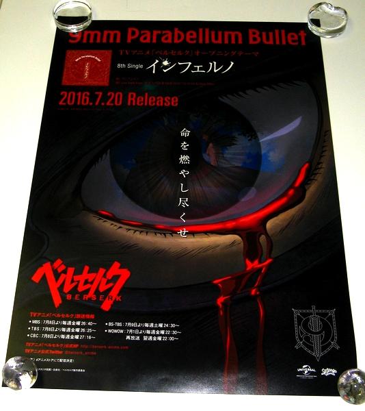 б3 ポスター [9mm Parabellum Bullet] インフェルノ ベルセルク