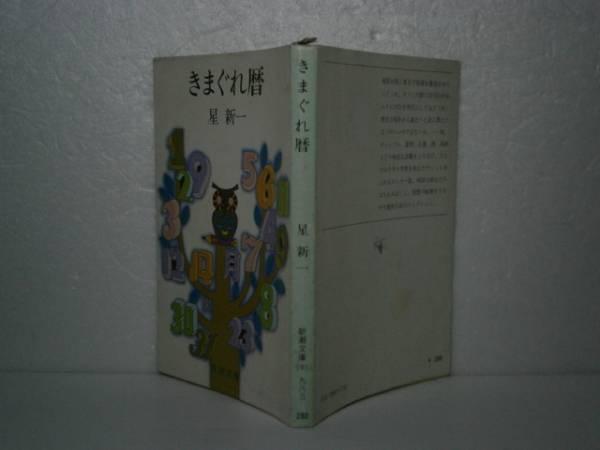 ★星新一『きまぐれ暦』新潮文庫'昭和54年-初版_画像1