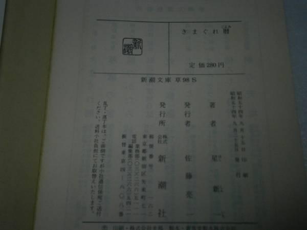 ★星新一『きまぐれ暦』新潮文庫'昭和54年-初版_画像3