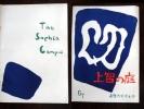 ◆1967年 上智大学 学生会冊子 「上智の庭」 ◆パンフレット