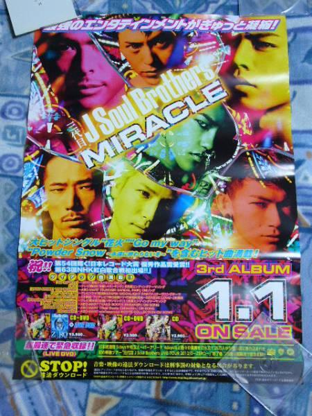 三代目J Soul Brothers&GENERATIONS ポスター