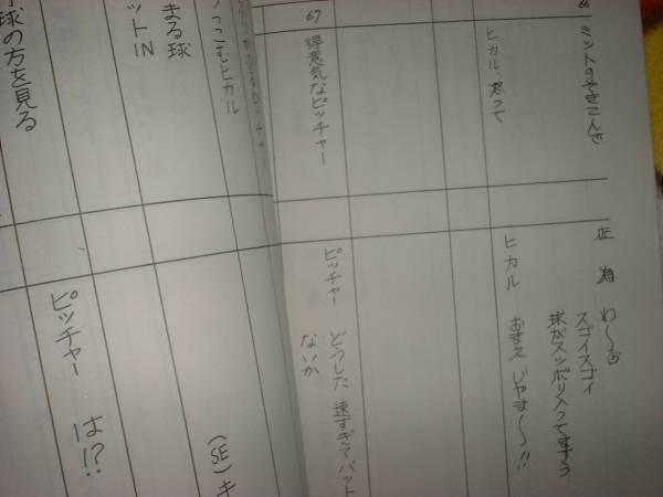 ○●台本【ヒカルの碁 特別編ジャンプフェスタ】小畑健_画像2