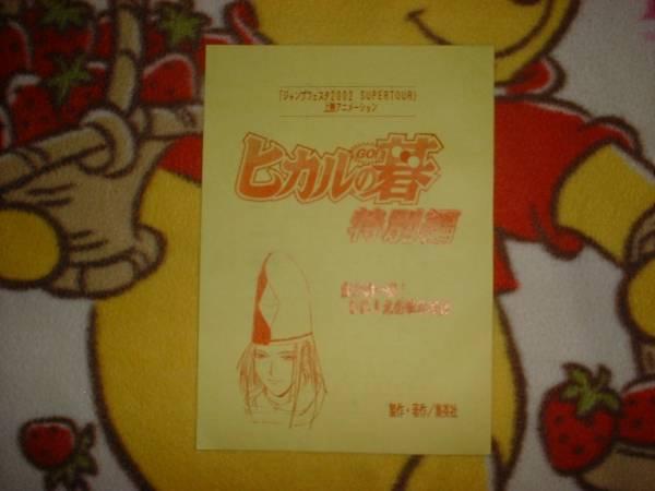 ○●台本【ヒカルの碁 特別編ジャンプフェスタ】小畑健_画像1