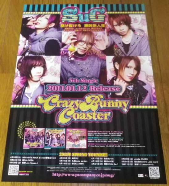 SuG / Crazy Bunny Coaster ポスター