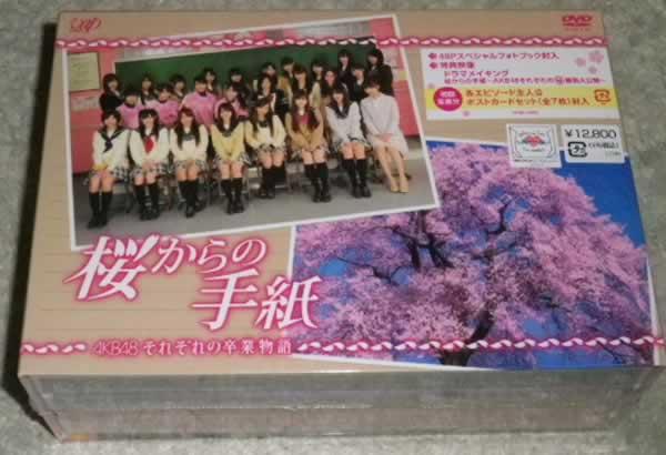 桜からの手紙 AKB48それぞれの 卒業物語 通常版 DVD-BOX 初回 ライブ・総選挙グッズの画像