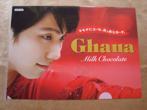 Clear File Hanyu Sex Not for sale Unused goods