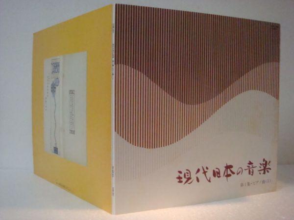 LP★現代日本の音楽1-ピアノ曲(守山加寿子/志村安英/米田栄子)_画像1