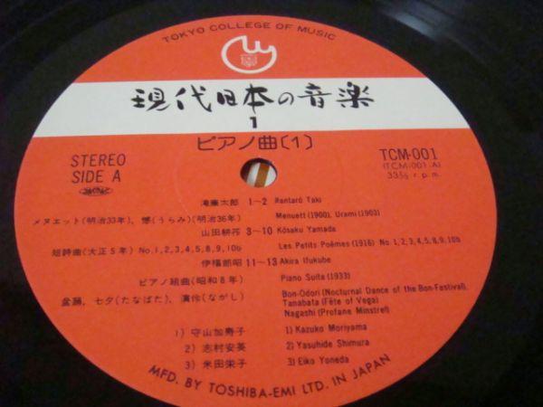 LP★現代日本の音楽1-ピアノ曲(守山加寿子/志村安英/米田栄子)_画像3