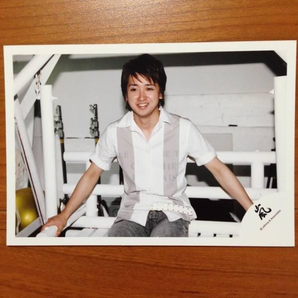 即決1500円★嵐 公式写真 1328★大野智 初期 嵐ロゴ