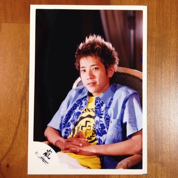 即決¥1500★嵐 公式写真 1781★二宮和也 初期 貴重 嵐ロゴ