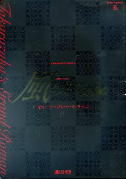 宝塚歌劇 88周年記念公演『風と共に去りぬ』