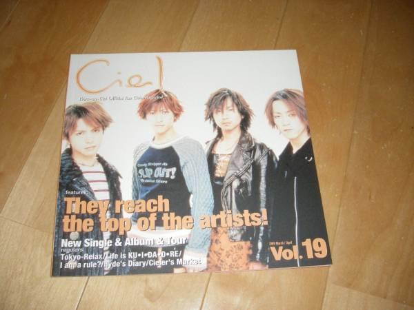 L'Arc-en-Ciel ラルクアンシエル/FC会報/1999 vol.19