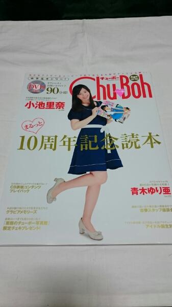 「Chu→Boh まるっと10周年記念読本」小池里奈 青木ゆり亜 グッズの画像