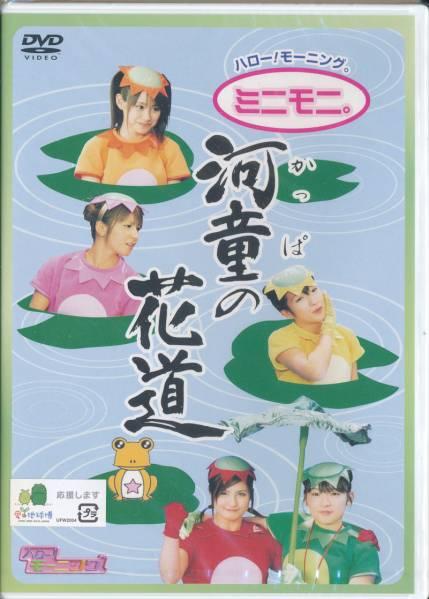 『ハロー!モーニング。 ミニモニ。河童の花道』(DVD)