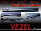 ヴェゼル VEZEL ワイパーアームカバー 前後セット 4Dカーボン調