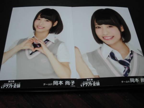 HKT48 第2回ドラフト会議生写真 岡本尚子 セミコンプ2種
