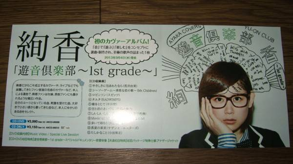 ■ミニポスターCF7■ 絢香/遊音倶楽部 ~1st grade~ 非売品!