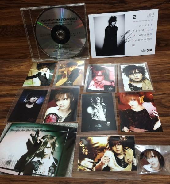 the GazettE/ガゼット◆戒メイングッズセット/会報CDパンフ