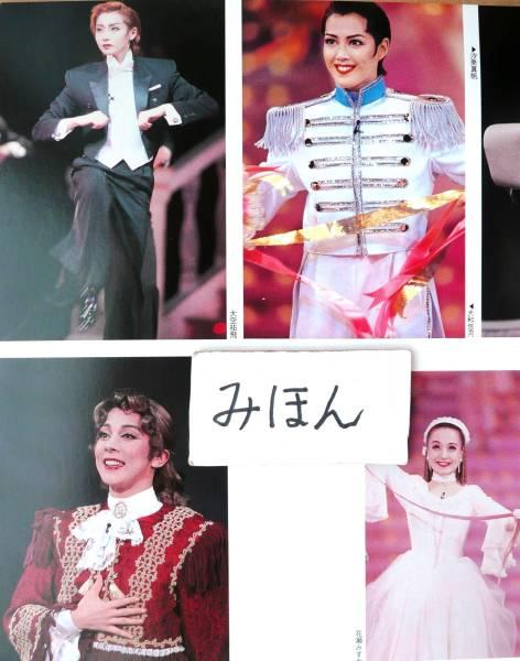 宝塚ファンタジー和央ようか大空祐飛北翔海莉柚希礼音新公写真本