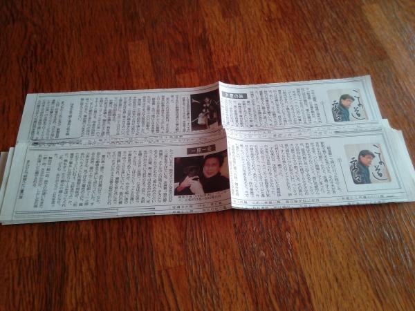 中日新聞記事 この道 松本幸四郎さん 全47回連載 即決/値下げ