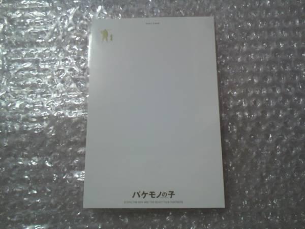バケモノの子 特典ポストカード 1枚 未使用 グッズの画像