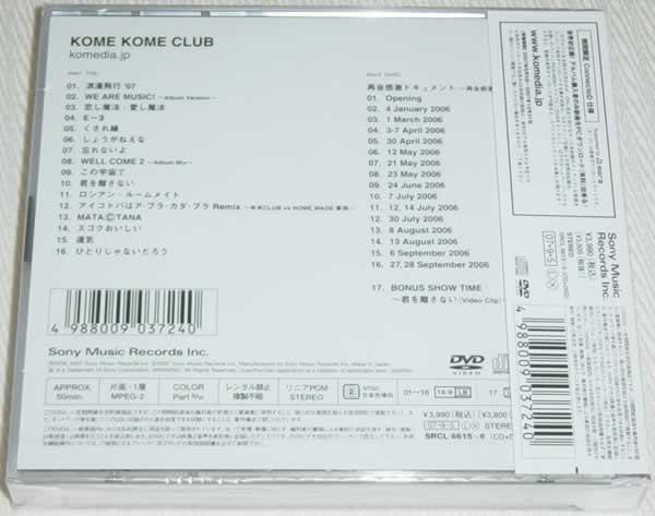 米米CLUB / komedia.jp 限定 CD+DVD 未開封_画像2