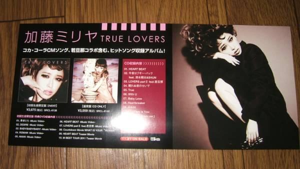 【ミニポスターF2】 加藤ミリヤ/TRUE LOVERS 非売品!