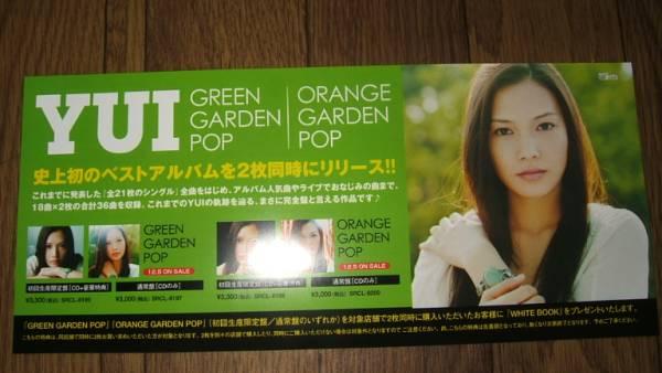 【ミニポスターF4】 YUI ユイ/GREEN GARDEN POP 非売品!