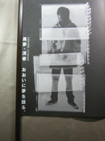 '98【夢をテーマに 黒夢/ステージの内情暴露 iceman】】♯
