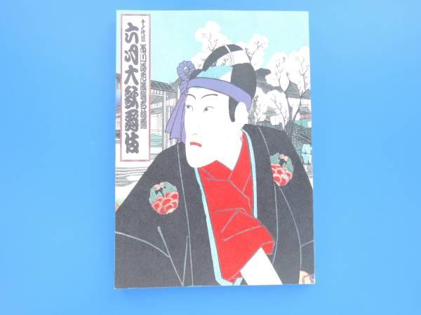 六月大歌舞伎公演プログラム2004尾上松緑片岡仁左衛門市川海老蔵