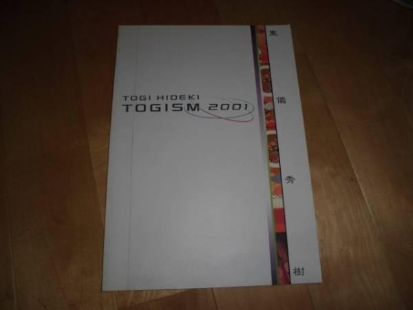 東儀秀樹 TOGI HIDEKI TOGISM 2001 コンサートパンフレット