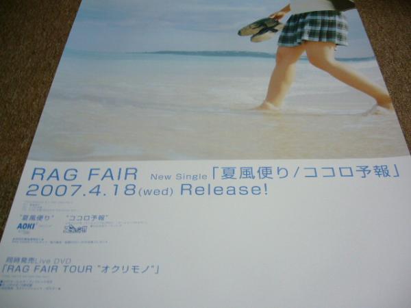 B2大 ポスター RAG FAIR 夏風便り ラグフェアー