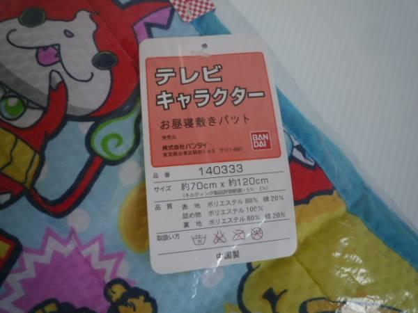 【未使用!】 ★ バンダイ/BANDAI ★ 妖怪ウォッチ お昼寝敷きパット_画像3