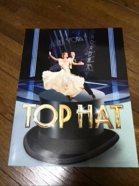 ミュージカル「TOP HAT(2015)」パンフレット