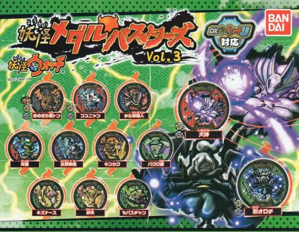 [即決) 妖怪ウォッチ 妖怪メダルバスターズ Vol.3 (全12種)