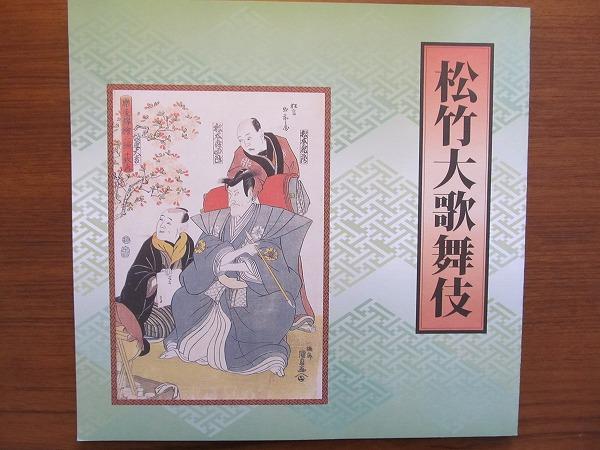 松竹大歌舞伎 平成13(2001)●勧進帳 与話情浮名横櫛 松本幸四郎