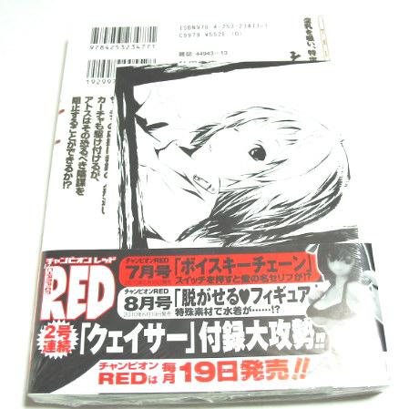 聖痕のクエイサー☆9巻☆初版 とらのあな特典付き 未開封 帯_画像1