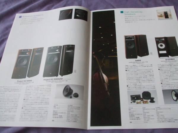 4113カタログ*JBL*スピーカー総合2010.11発行15P_画像3