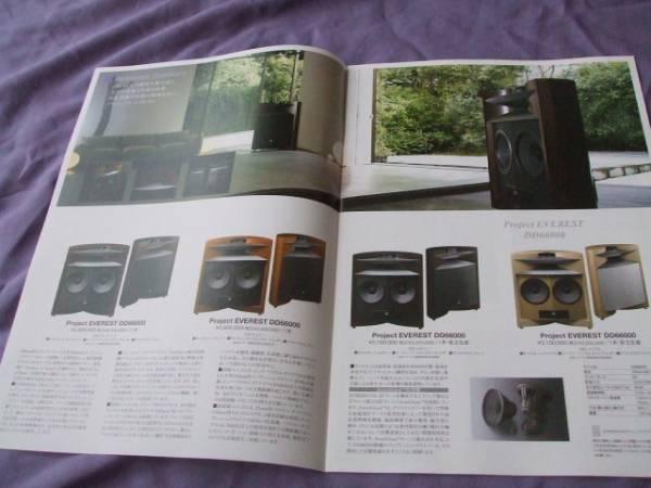 4113カタログ*JBL*スピーカー総合2010.11発行15P_画像2