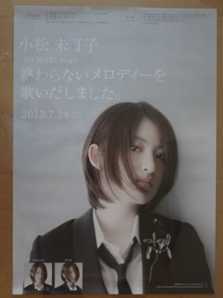 小松未可子ポスター/終わらないメロディーを歌いだしました。