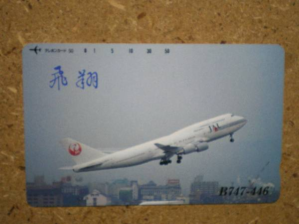 hiko・航空 290-24951 日本航空 JAL B747-446 飛翔 テレカ_画像1
