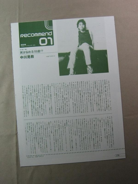 '01【実は悩める18歳】中川晃教 ♯