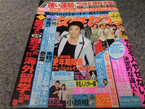 嵐ジュンスジュジュンユチョン■女性セブン2010/7/29号■中古送料164円