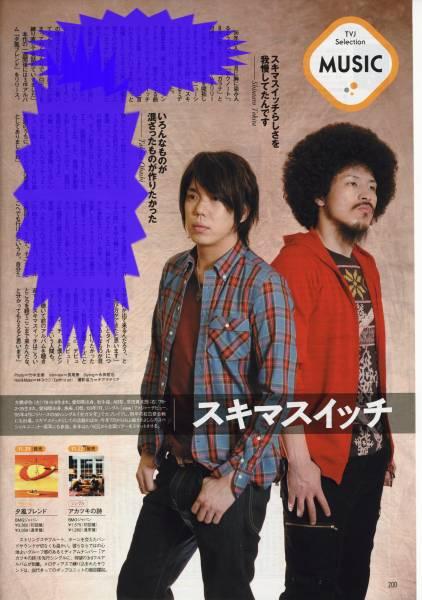 ◇TV Japan 2006.12号 切り抜き スキマスイッチ