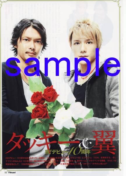 ◇月刊TVnavi 2012.10号 切り抜き 滝沢秀明 今井翼 10周年