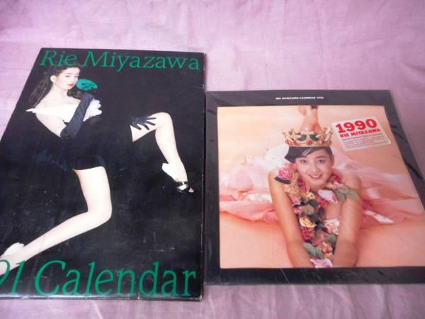 宮沢りえカレンダー2点'90年(31x31㎝)/'91年(30x43㎝)