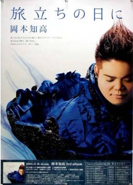 岡本知高 B2ポスター (R10006)