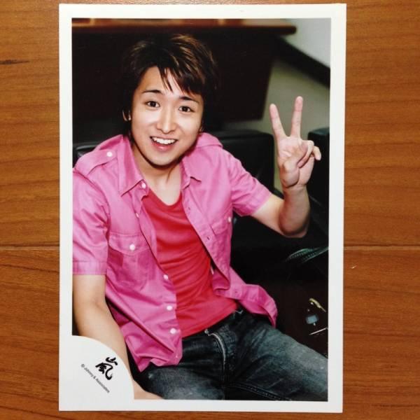 即決¥2000★嵐 公式写真 1318★大野智 ピース 嵐ロゴ