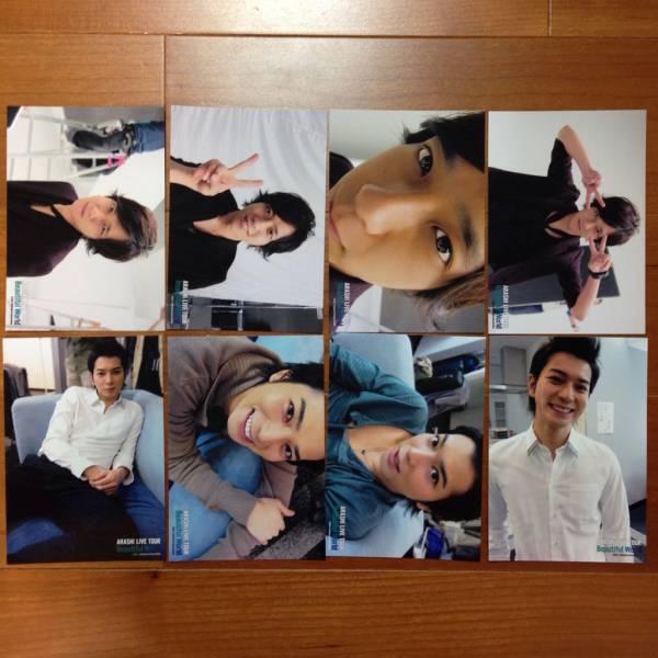 即決¥1000★嵐 公式写真 1399★二宮和也 松本潤 ツアー 8枚セット